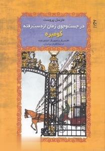 كومبره (گالينگور) (در جستوجوي زمان از دست رفته)