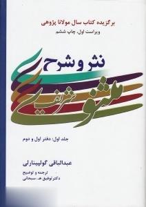 نثر و شرح مثنوي شريف 1 (3 جلدي)
