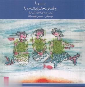 پريا و قصه دختراي ننه دريا (CD)