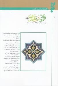 نشريه فصلنامه نقد كتاب قرآن و حديث 8