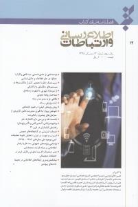 نشريه فصلنامه نقد كتاب اطلاعرساني و ارتباطات 12