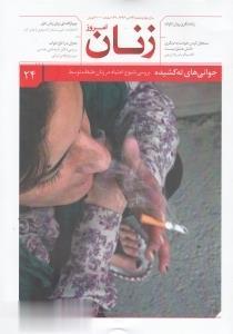 نشريه ماهنامه زنان امروز 24
