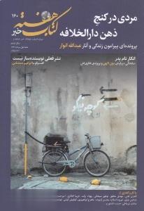 نشريه هفتهنامه كتاب هفته 160