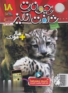 نشريه ماهنامه حيوانات شگفتانگيز 18 (3 تا 13 سال)