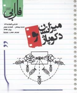 نشريه فصلنامه فارابي 79 (ميزانسن و دكوپاژ)