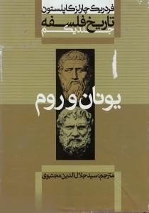 تاريخ فلسفه 1 (يونان و روم) (گالينگور)