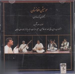 موسيقي افغانستان (تكنوازي و گروهنوازي)