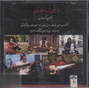 موسيقي هند و افغانستان (تكنوازي و گروهنوازي)