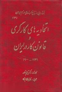 اتحاديههاي كارگري و قانون كار در ايران 1941-1900(جستارهايي از تارخ اجتماعي ايران 6) (گالينگور)
