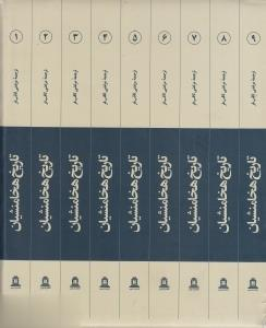 مجموعه تاريخ هخامنشيان 1 (1 - 9) (15 جلدي با جعبه)