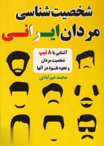 شخصيتشناسي مردان ايراني (آشنايي با 8 تيپ شخصيت مردان و نحوه نفوذ در آنها)