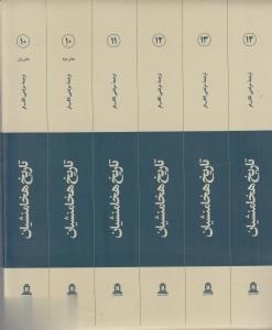 مجموعه تاريخ هخامنشيان 2 (10 - 15) (15 جلدي با جعبه)