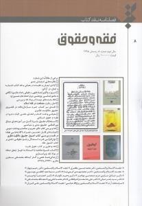 نشريه فصلنامه نقد كتاب فقه و حقوق 8