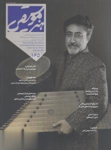 نشريه ماهنامه هنر موسيقي 165