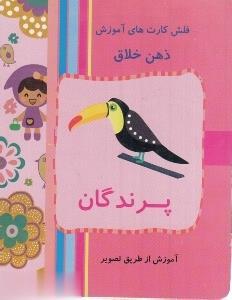 پرندگان (فلش كارت آموزش ذهن خلاق)