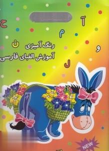 رنگآميزي آموزش الفباي فارسي