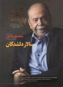 نشريه ماهنامه هنرهاي نمايشي پاراگراف 10