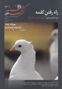 نشريه هفتهنامه كتاب هفته 164