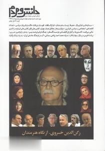 نشريه فصلنامه دانش و مردم 12 - 11