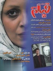 نشريه ماهنامه سينمايي فيلم 529