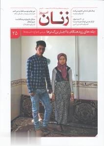 نشريه ماهنامه زنان امروز 25