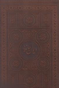 دیوان حافظ (2 زبانه لب طلایی رحلی با قاب پارمیس)
