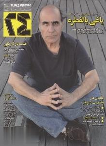 نشريه ماهنامه همشهري سينما 24 (91)