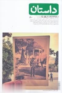 نشريه ماهنامه داستان همشهري 80