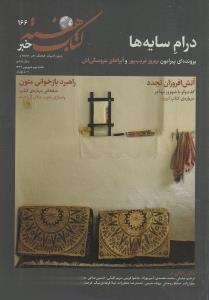 نشريه هفتهنامه كتاب هفته 166