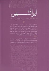 نشريه فصلنامه ايرانشهر امروز 6