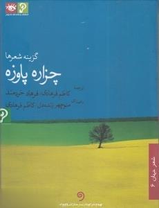 چزاره پاوزه (گزينه شعرها)