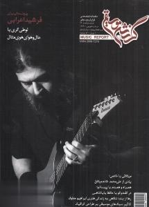 نشريه ماهنامه گزارش موسيقي 93