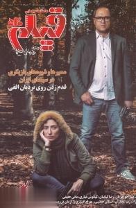 نشريه ماهنامه سينمايي فيلم 530