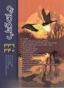 نشريه دوماهنامه جهان كتاب 340 - 339