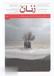 نشريه ماهنامه زنان امروز 26