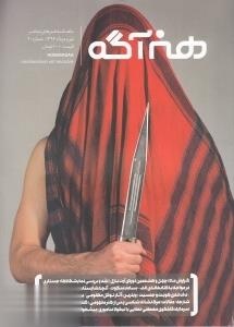نشريه ماهنامه هنر آگه 20