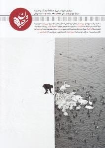 نشريه فصلنامه فرهنگ و انديشه 4 (ترجمان)
