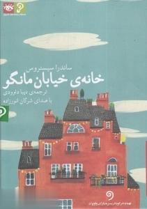 خانه خيابان مانگو (رها فيلم)