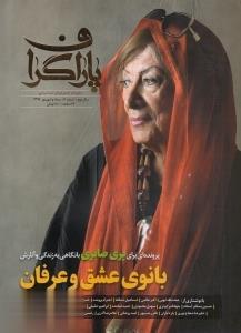 نشريه ماهنامه هنرهاي نمايشي پاراگراف 11