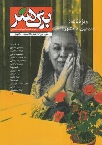 نشريه دو ماهنامه ادبيات داستاني برگ هنر 14