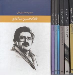 مجموعه داستانهاي غلامحسين ساعدي (7 جلدي با قاب)
