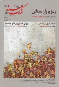 نشريه هفتهنامه كتاب هفته 174