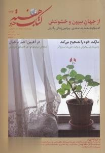 نشريه هفتهنامه كتاب هفته 176