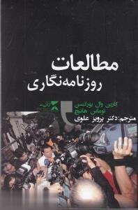مطالعات روزنامهنگاري