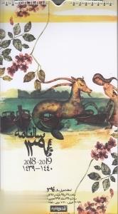تقويم ديواري آفتاب سفيد 1397