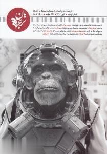 نشريه فصلنامه فرهنگ و انديشه 5 (ترجمان)