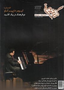 نشريه ماهنامه گزارش موسيقي 95
