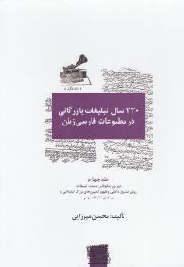 230 سال تبليغات بازرگاني در مطبوعات فارسي زبان 4