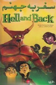 سفر به جهنم Hell and Back