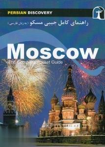 راهنماي كامل جيبي مسكو (به زبان فارسي)